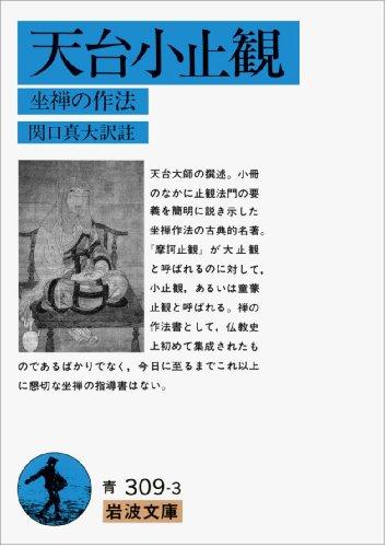 天台小止観—坐禅の作法 (岩波文庫 青 309-3)
