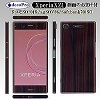Xperia XZ1 SO-01K SOV36 701SO 側面(おまけ)付 スキンシール◆decopro デコシート 携帯保護シート◆木目ローズウッド