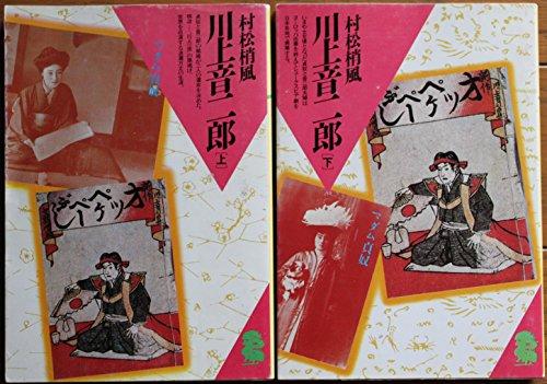 川上音二郎 (1985年) (潮文庫)