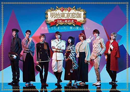 【早期購入特典あり】歌劇「明治東亰恋伽~月虹の婚約者~」(B6クリアファイル付) [Blu-ray]