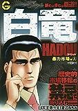 白竜HADOUスペシャル 暴力市場編 上 (Gコミックス)