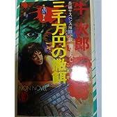 三千万円の撒餌(コマセ) (ノン・ノベル)