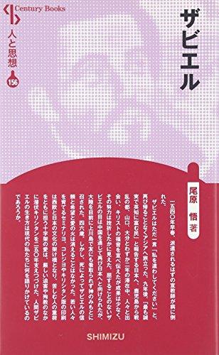 ザビエル (CenturyBooks―人と思想)