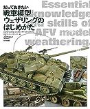 知っておきたい戦車模型ウェザリングのはじめかた 画像