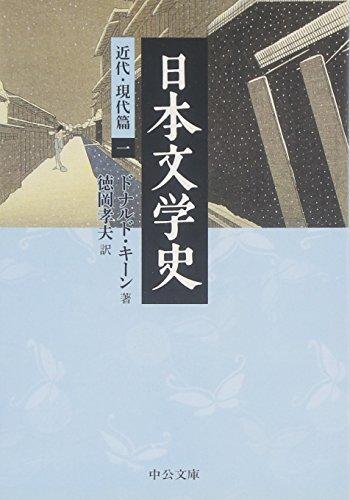 日本文学史 - 近代・現代篇一 (中公文庫)の詳細を見る