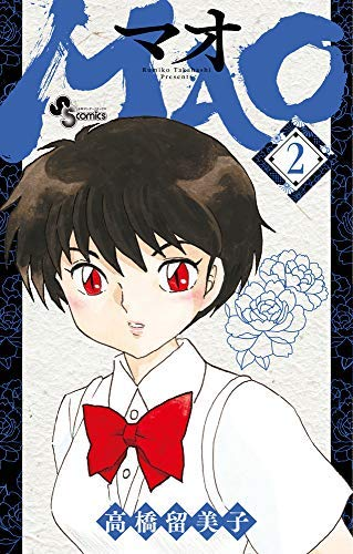 MAO コミック 1-2巻セット