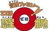 amazon.co.jp 冒険ファミリー ここは惑星0番地 DVD-BOX デジタルリマスター版