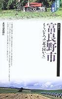 富良野市 もうひとつの「北の国から」 (北海道ふるさと新書)
