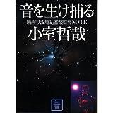 音を生け捕る―映画「天と地と」音楽監督NOTE (CD DATA PERSONAL VISUAL BOOK)
