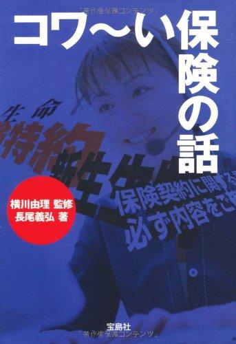 コワ~い保険の話 (宝島SUGOI文庫)の詳細を見る