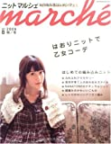 ニットmarche vol.8 (Heart Warming Life Series) 画像