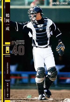 オーナーズリーグ18 黒カード 鶴岡一成 阪神タイガース