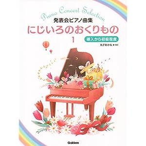 発表会ピアノ曲集 にじいろのおくりもの(1) 導入から初級程度
