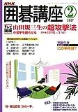 NHK 囲碁講座 2007年 02月号 [雑誌] [雑誌] / 日本放送出版協会 (刊)
