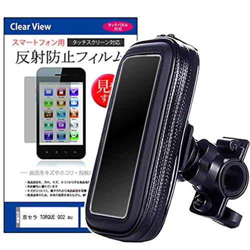 メディアカバーマーケット 京セラ TORQUE G02 au...