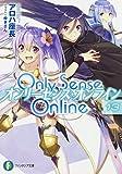 Only Sense Online 13 ‐オンリーセンス・オンライン‐ (ファンタジア文庫)