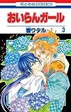 おいらんガール 3 (花とゆめコミックス)