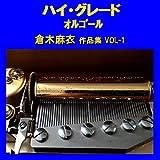渡月橋 ~君想ふ~ Originally Performed By 倉木麻衣 (オルゴール)