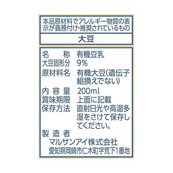 マルサン 有機豆乳無調整 200ml×24本の紹介画像2