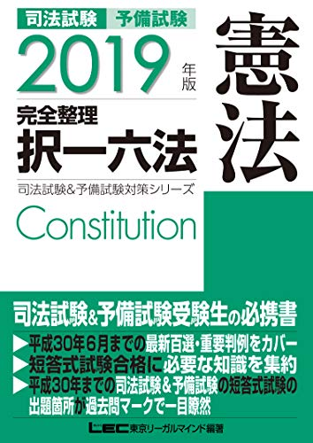 2019年版 司法試験&予備試験 完全整理択一六法 憲法【逐条型テキスト】