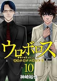 ウロボロス―警察ヲ裁クハ我ニアリ― 10巻 (バンチコミックス)
