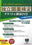 独立開業検定 テキスト&DVD講座 ([DVD+テキスト])