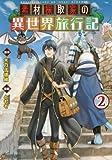 素材採取家の異世界旅行記 コミック 1-2巻セット