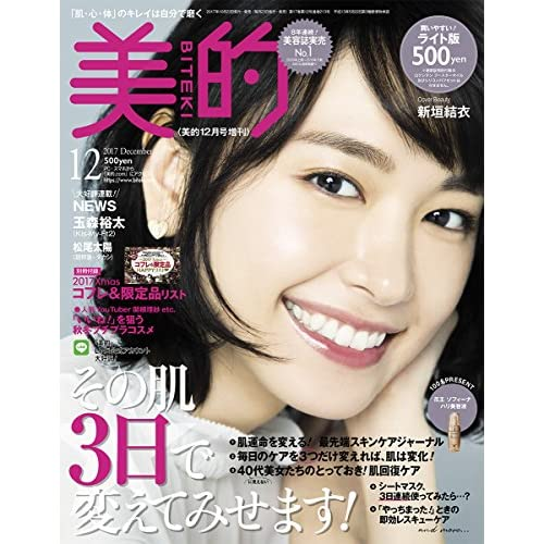 美的(BITEKI) ライト版 2017年 12 月号 [雑誌]: 美的 増刊