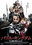バトル・キングダム 宿命の戦士たち[DVD]