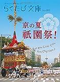京の夏 祇園祭! (らくたび文庫)