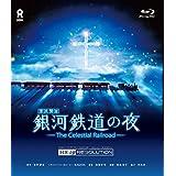 銀河鉄道の夜 オリジナル ハイレゾリューション版(Blu-ray Disc)