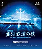 銀河鉄道の夜 オリジナル ハイレゾリューション 版 KAGAYA 制作 Blu-ray