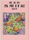 博文館 日記 2019年 B6 中型当用日記 H判 No.5 (2019年1月始まり)