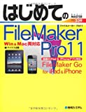 はじめてのFileMakerPro11 (BASIC MASTER SERIES)