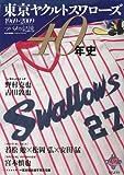 東京ヤクルトスワローズ40年史―1969ー2009ツバメの記憶 (B・B MOOK 610 スポーツシリーズ NO. 483) 画像