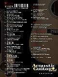 アコースティック・ギター・ブック(47) (シンコー・ミュージックMOOK) 画像