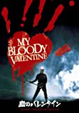 血のバレンタイン[DVD]