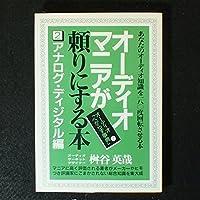 オーディオマニアが頼りにする本〈2〉アナログ・ディジタル編 (オーディオ「べからず事典」)