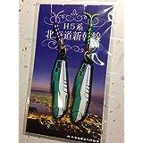 北海道新幹線H5系★ラバーストラップ2個セット