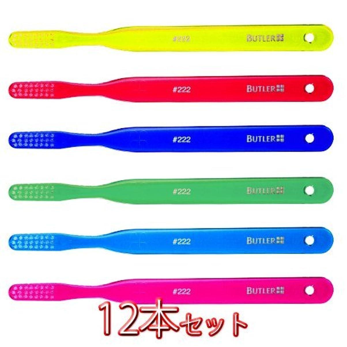 比較的護衛贅沢なバトラー歯ブラシ #222 12本入
