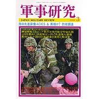 軍事研究 2008年 03月号 [雑誌]