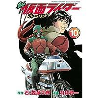 新 仮面ライダーSPIRITS(10) (月刊少年マガジンコミックス)