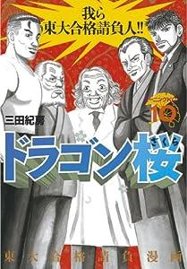 ドラゴン桜(10) (モーニングコミックス)