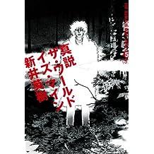 真説 ザ・ワールド・イズ・マイン 5巻(3) (ビームコミックス)