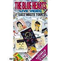 ザ・ブルーハーツ・ライブビデオ 全日本 EAST WASTE TOUR'91