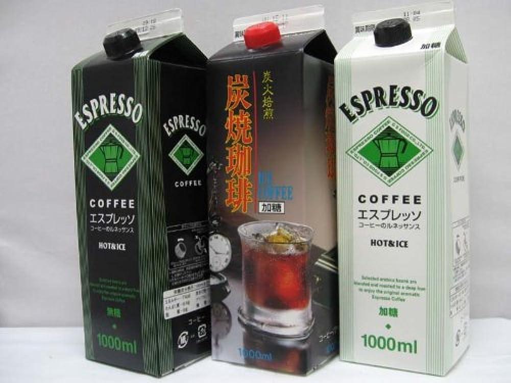 シネマ祝福キウイ【gift】アイスコーヒー(3本入り)ギフト(加糖)