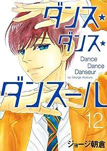 ダンス・ダンス・ダンスール 12巻 表紙画像