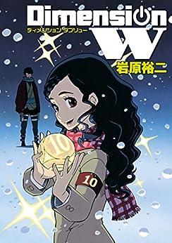 [岩原裕二]のディメンション W 10巻 (デジタル版ヤングガンガンコミックスSUPER)