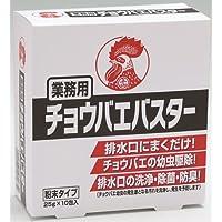 金鳥 チョウバエバスター 25g×10袋×12箱/1ケース チョウバエ駆除・排水口の洗浄除菌