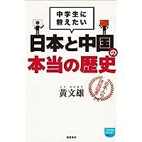 中学生に教えたい 日本と中国の本当の歴史 (徳間ポケット)